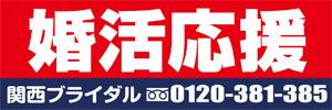 婚活応援 関西ブライダル 0120-381-385