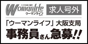 「ウーマンライフ」大阪支局 事務員さん募集!