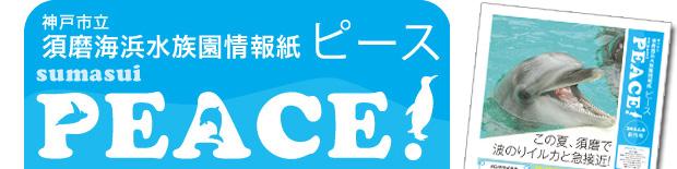 須磨海浜水族園情報紙 スマスイPEACE