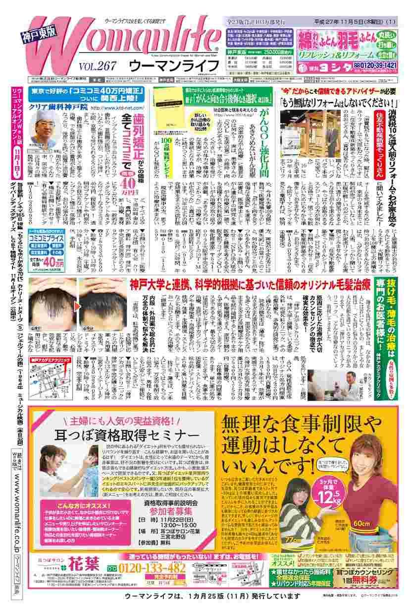 ウーマンライフ神戸東版 2015年11月05日号