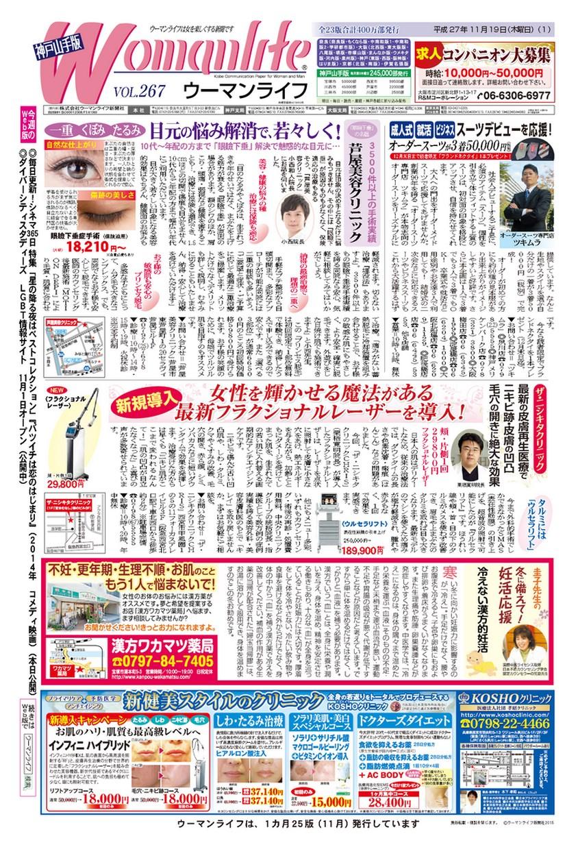 ウーマンライフ神戸山手版 2015年11月19日号