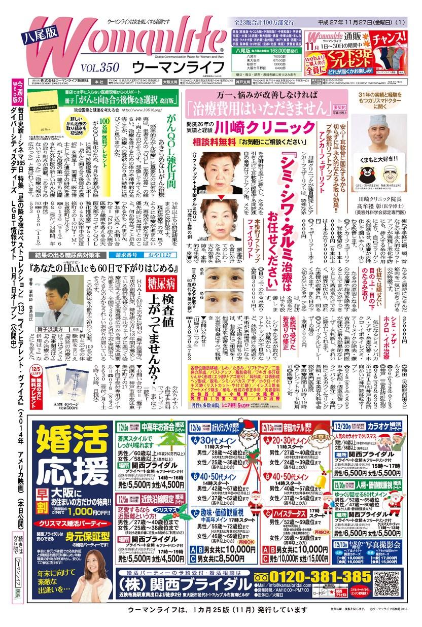 ウーマンライフ大阪八尾版 2015年11月27日号