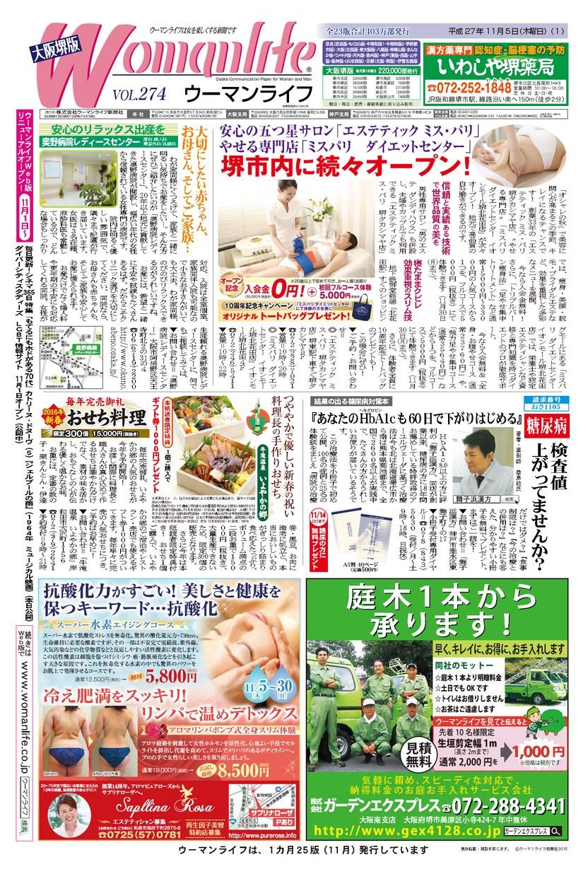 ウーマンライフ大阪堺版 2015年11月05日号