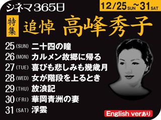 高峰秀子の画像 p1_34