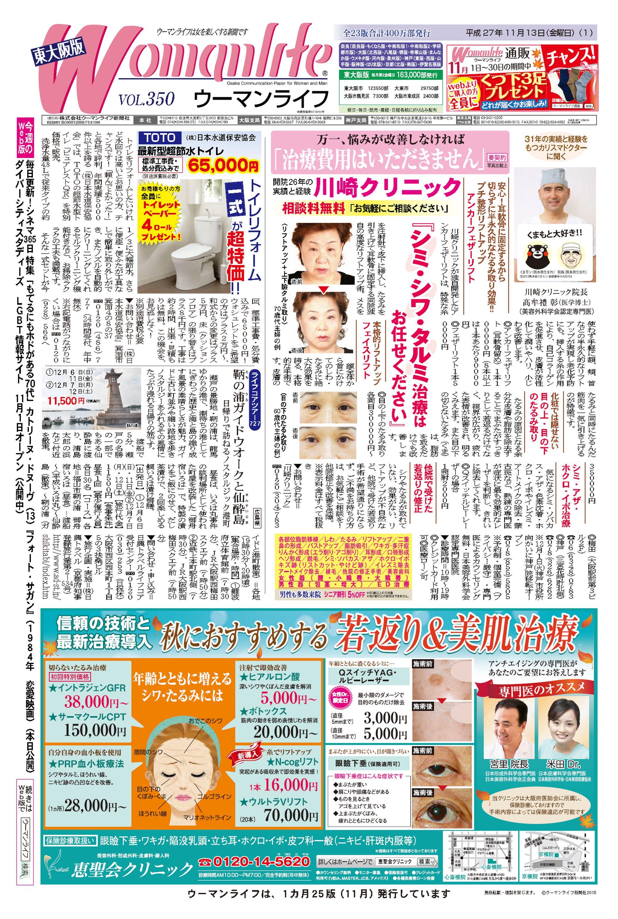 ウーマンライフ東大阪版 2015年11月13日号