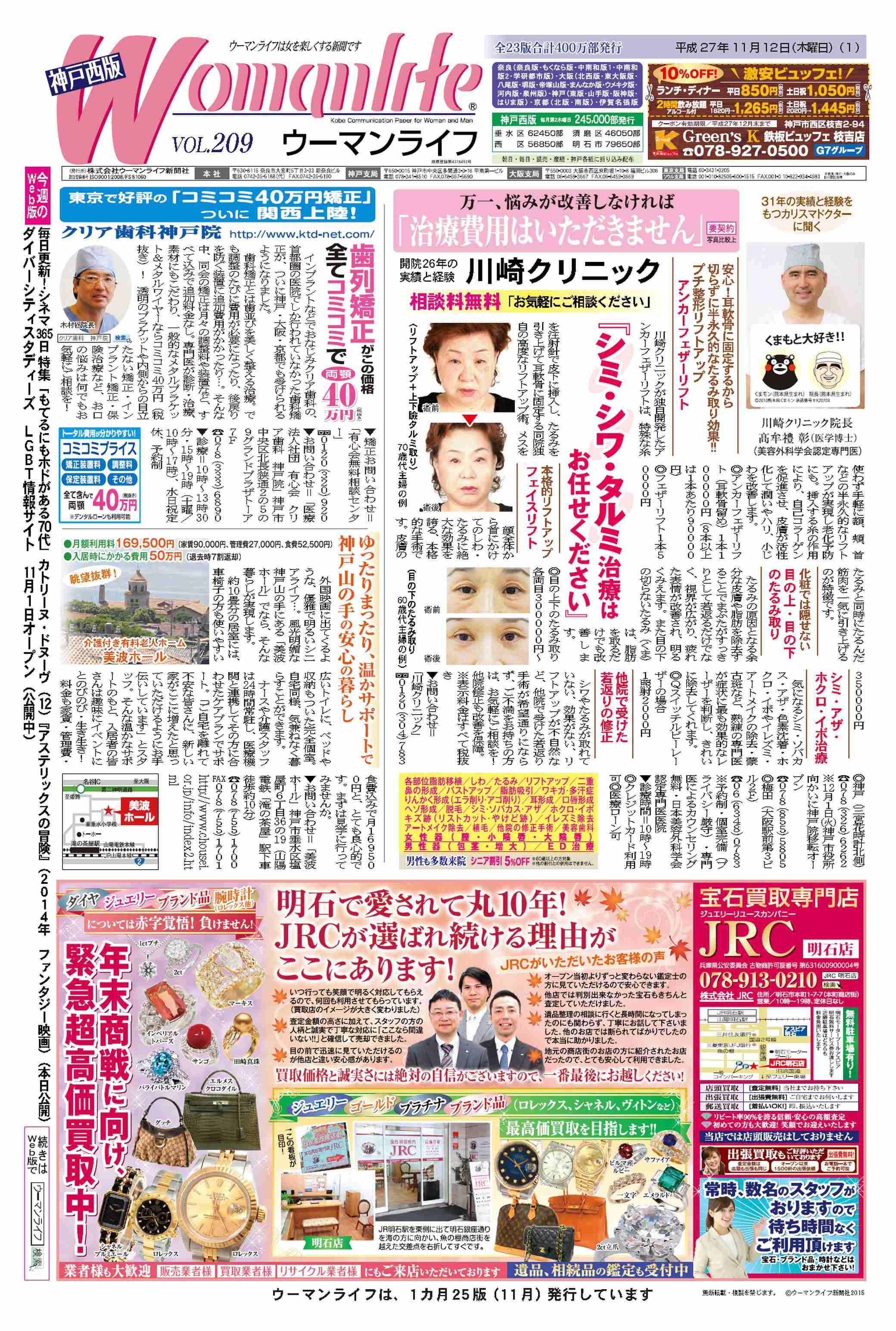 ウーマンライフ神戸西版 2015年11月13日号