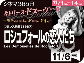 ロシュフォールの恋人たち(1967年 ミュージカル映画)