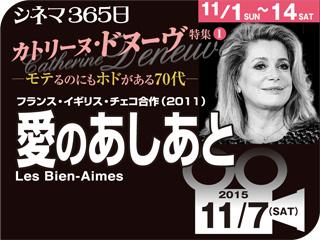 愛のあしあと(2013年 家族映画)