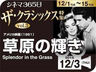 草原の輝き(1961年 青春映画)
