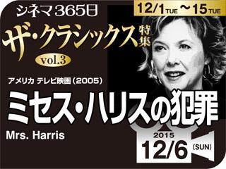 ミセス・ハリスの犯罪(2005年 事実に基づく映画)
