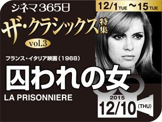 囚われの女(1968年 恋愛映画)