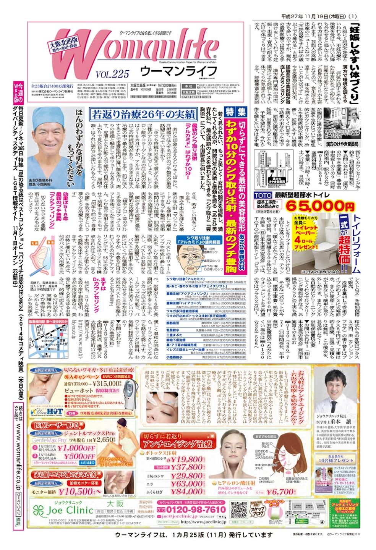 ウーマンライフ大阪北西版 2015年11月19日号