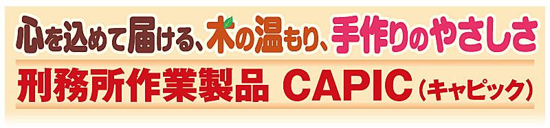刑務所作業製品CAPIC(キャピック)