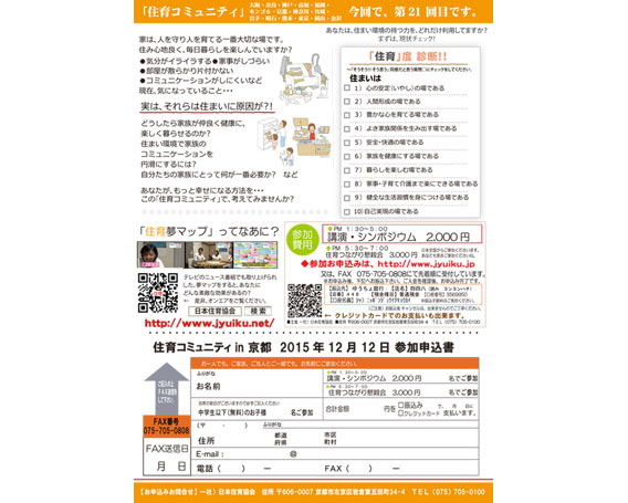 住育コミュニティ2015裏