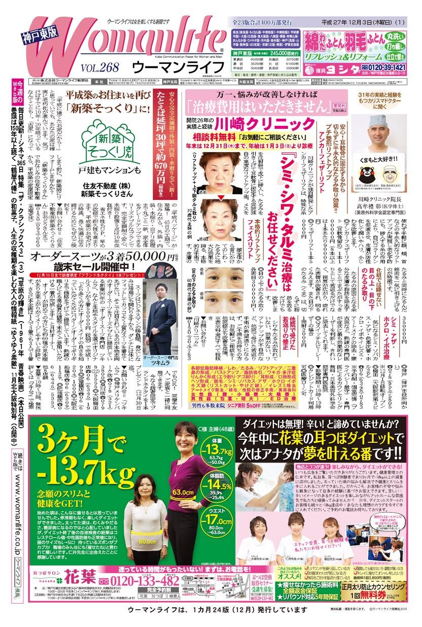 ウーマンライフ神戸東版 2015年12月03日号