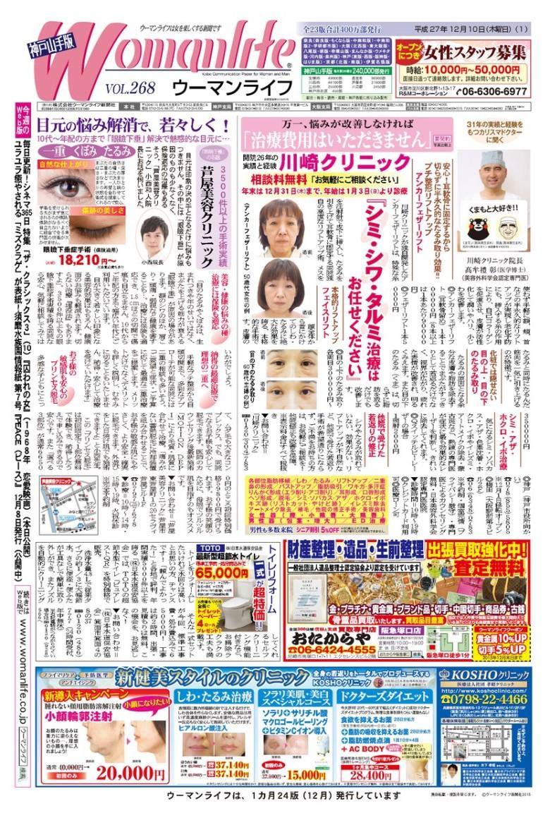 ウーマンライフ神戸山手版 2015年12月10日号