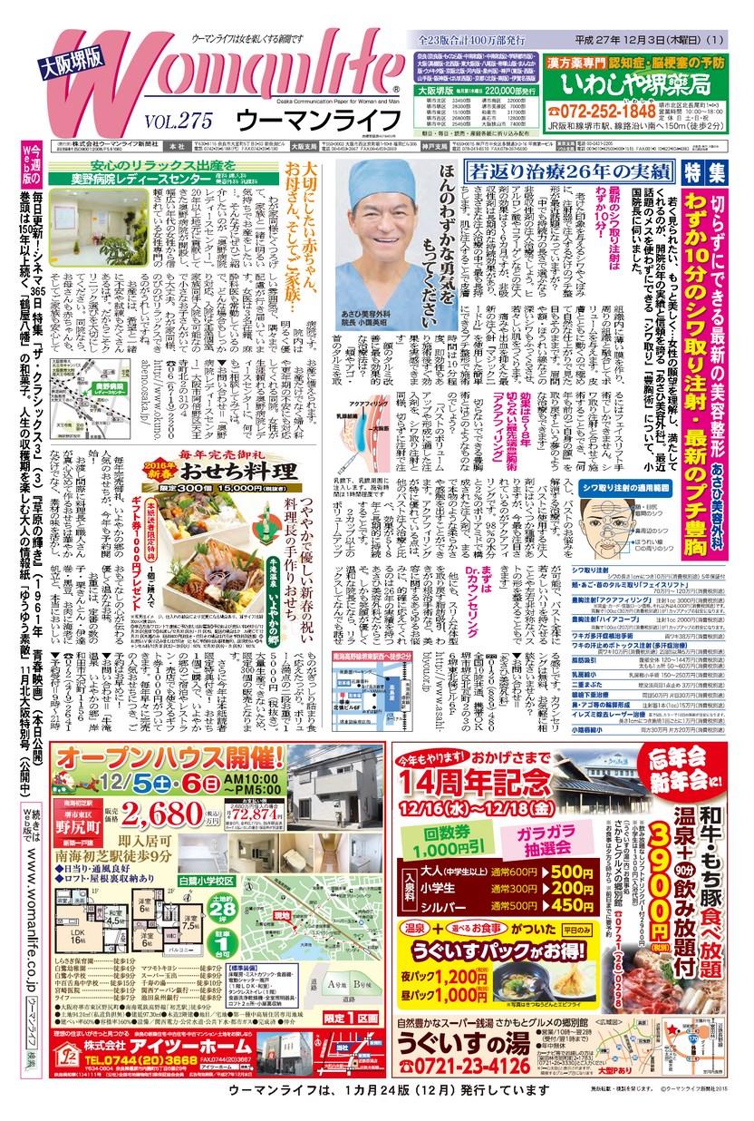 ウーマンライフ大阪堺版 2015年12月03日号