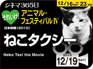 ねこタクシー(2010年 ファンタジー映画)