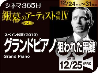 グランドピアノ 狙われた黒鍵(2014年 サスペンス映画)