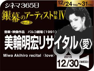 美輪明宏リサイタル ≪愛≫(1991年 パルコ劇場)