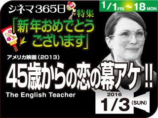 45歳からの恋の幕アケ(2015年 コメディ映画)