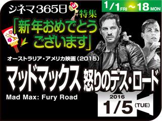 マッドマックス/怒りのデスロード(2015年 アクション映画)