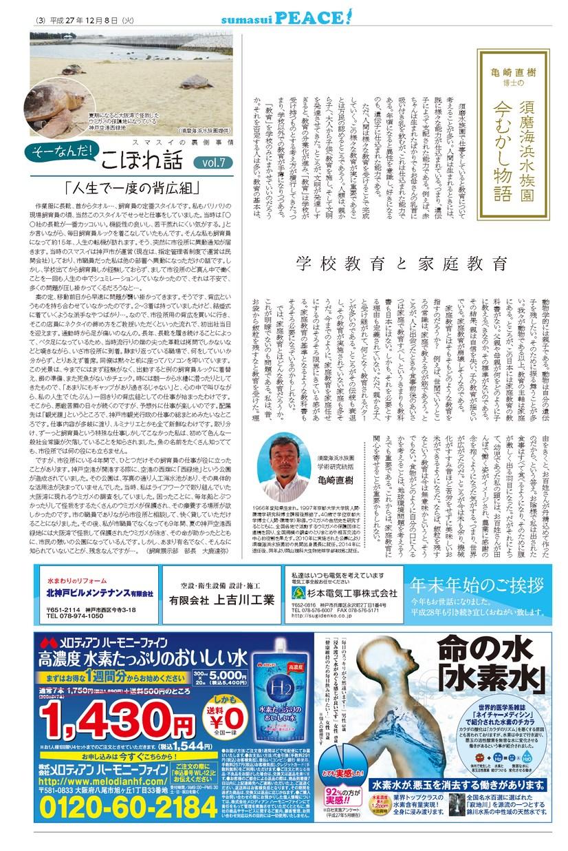須磨海浜水族園情報紙 Peace vol.7 2015年12月08日号 (スマスイ ピース)