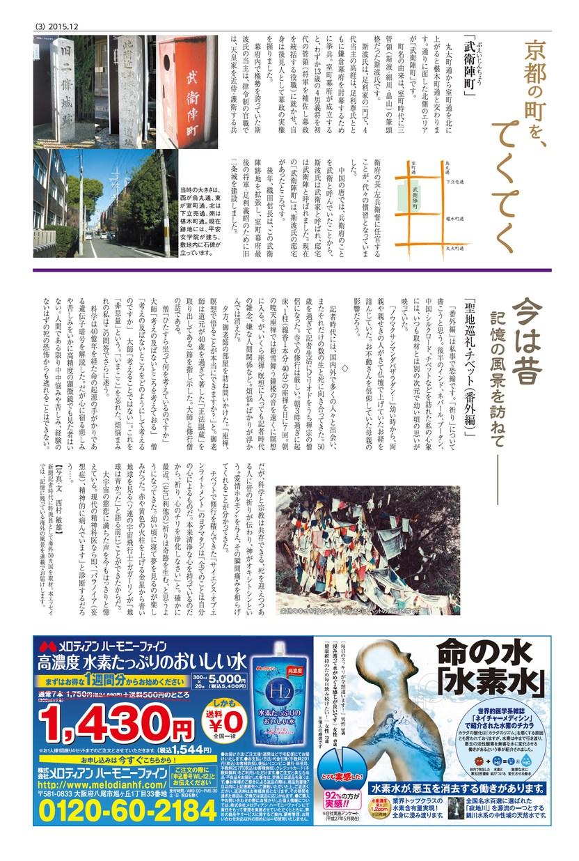 京都ムービングライフ 2015年12月12日号 vol.20