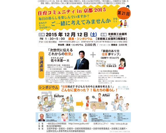 住育コミュニティ2015表