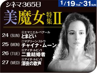 チャイナ・ムーン(1994年 犯罪映画)