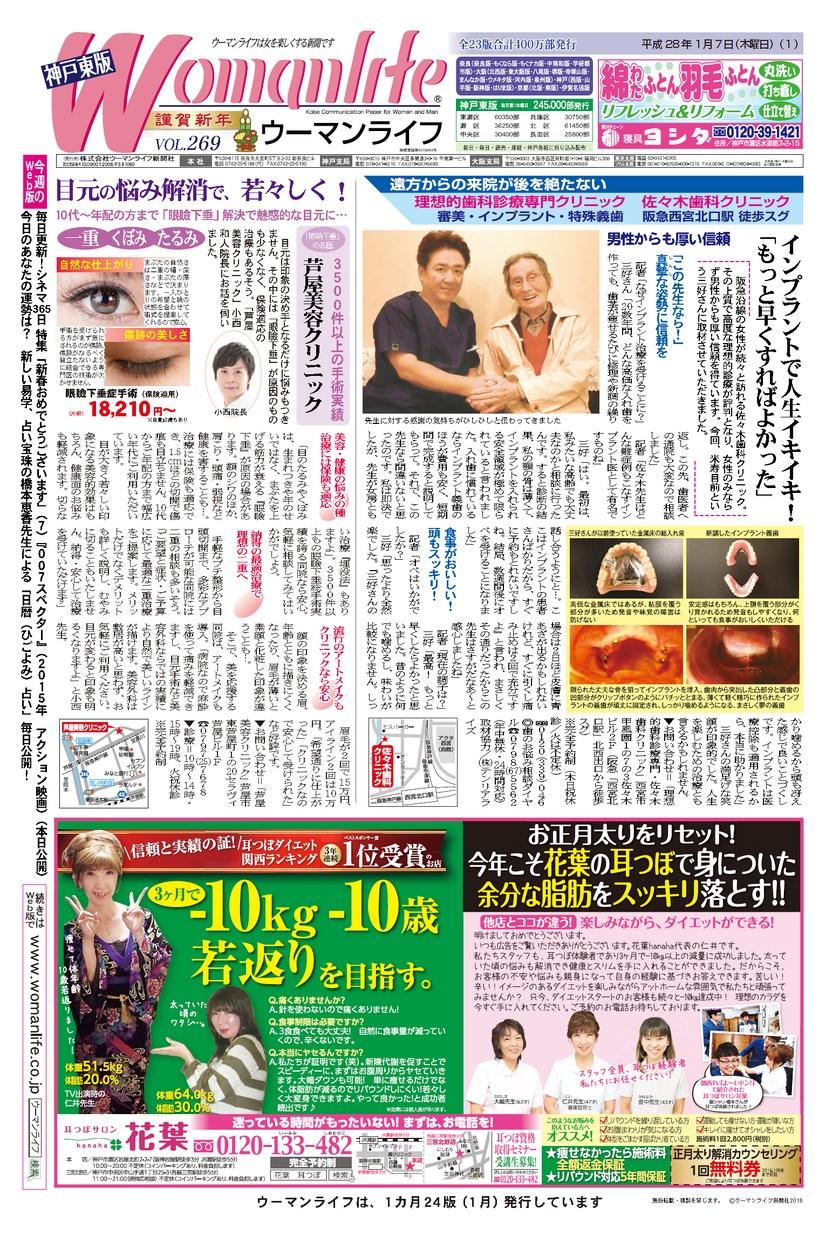 ウーマンライフ神戸東版 2016年01月07日号