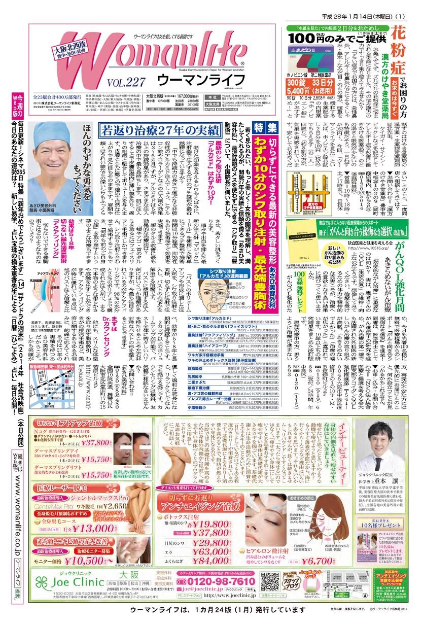 ウーマンライフ大阪北西版 2016年01月14日号