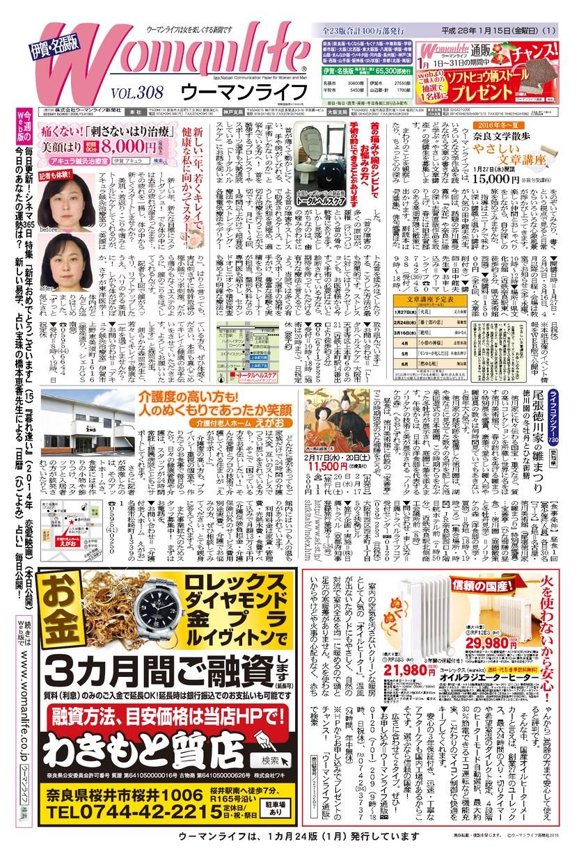 ウーマンライフ伊賀・名張版 2016年01月15日号