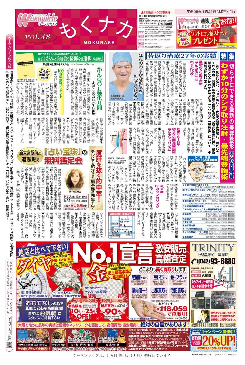 女を楽しくする新聞 ウーマンライフ もくナカ版 2016年01月21日号