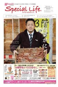 Special Life スペシャルライフ 2016年01月31日号