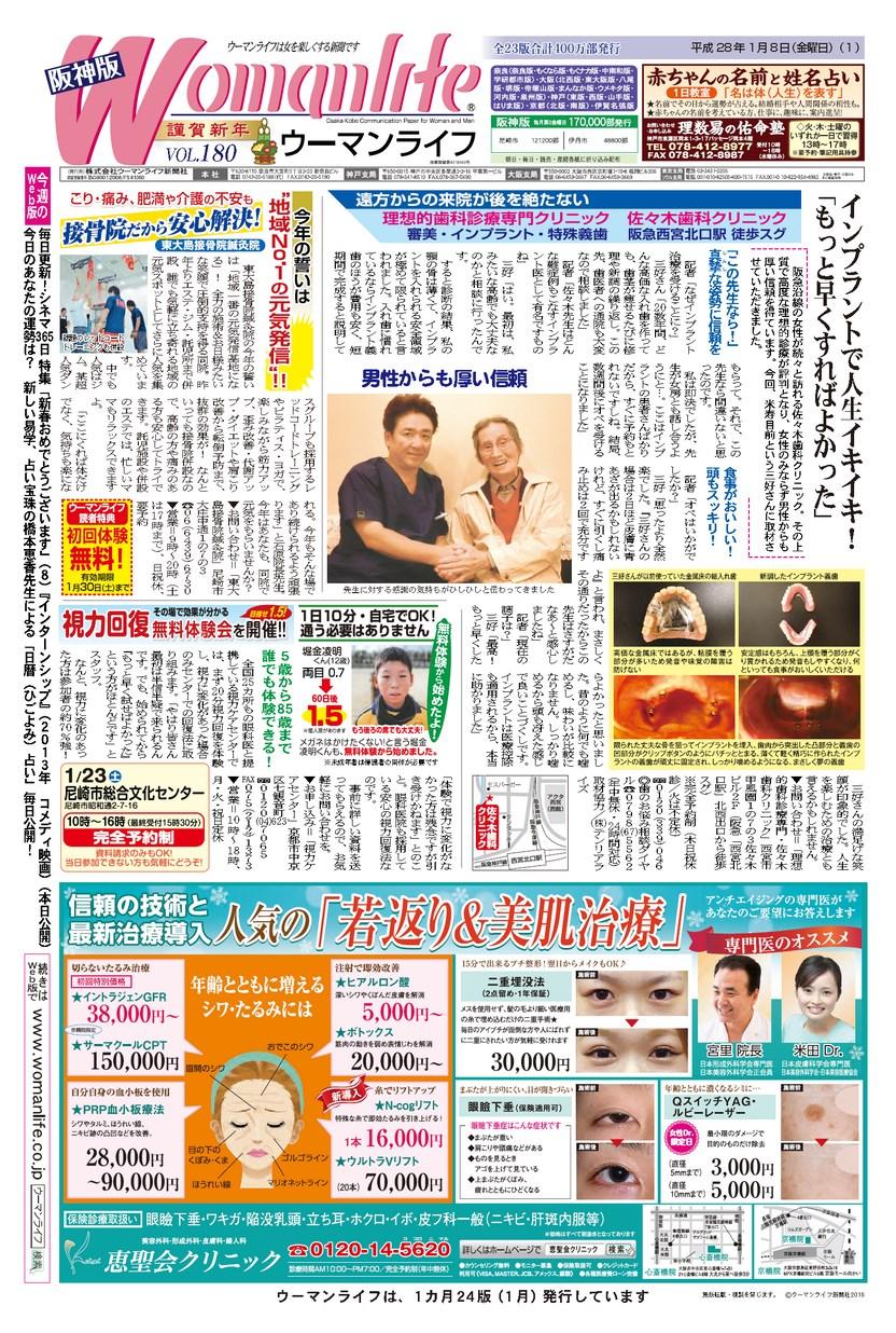 ウーマンライフ阪神版 2016年01月08日号