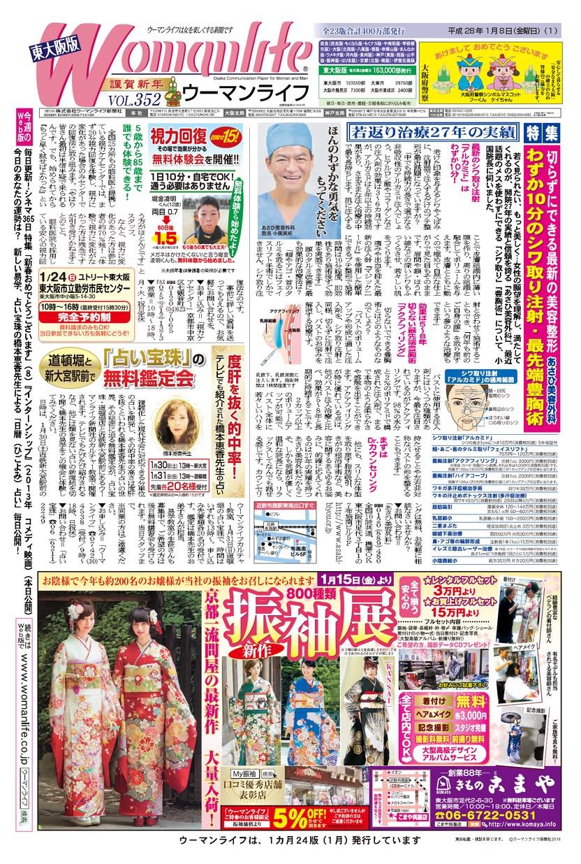 ウーマンライフ東大阪版 2016年01月08日号