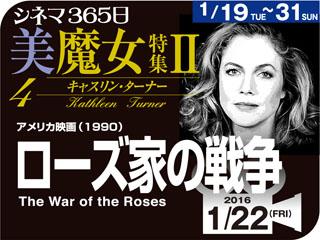 ローズ家の戦争(1990年 社会派映画)