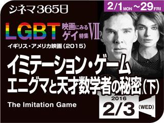 イミテーション・ゲーム(下)(2015年ゲイ映画)
