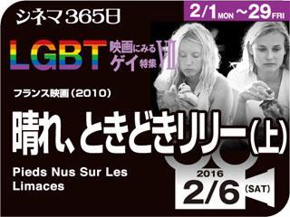晴れ、ときどきリリー(上)(2010年 ゲイ映画)