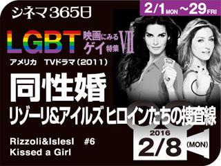 リゾーリ&アイルズ 「同性婚」(2010年 ゲイ映画)