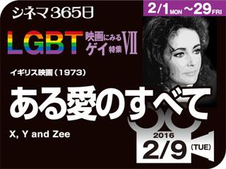 ある愛のすべて(1972年 ゲイ映画)