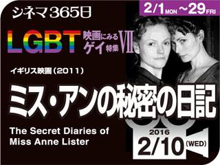 ミス・アンの秘密の日記(2011年 ゲイ映画)