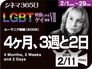 4ヶ月、3週と2日(2008年 ゲイ映画)