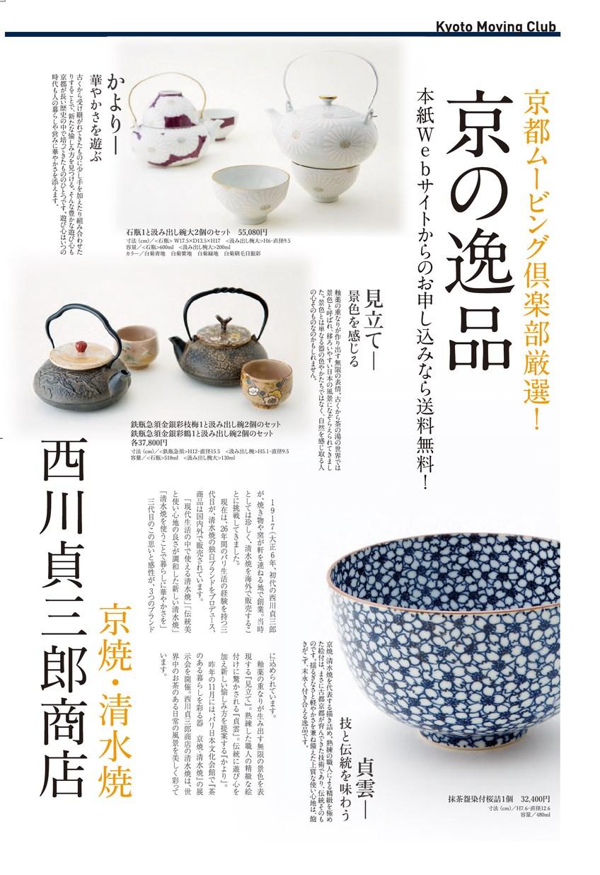 京都ムービングライフTOKYO vol.2 2016年01月16日号