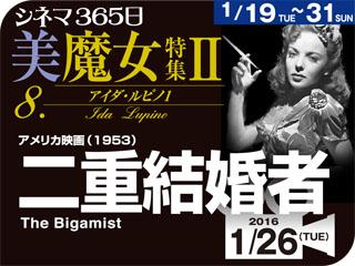 二重結婚者(1953年 社会派映画)