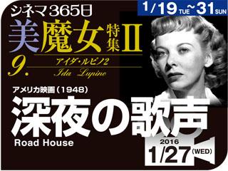 深夜の歌声(1948年 犯罪映画)