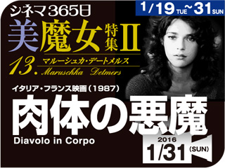 肉体の悪魔(1986年 恋愛映画)