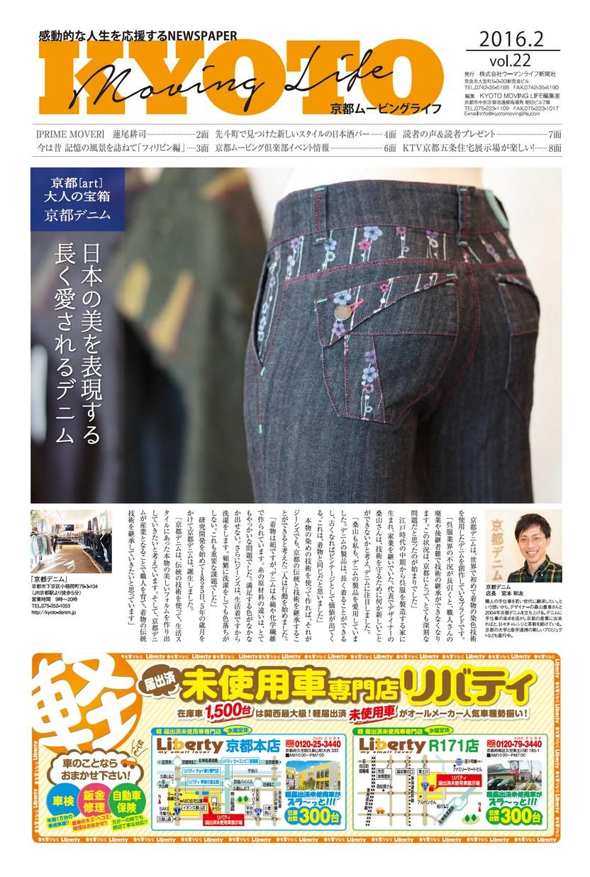 京都ムービングライフ vol.22 2016年02月13日号