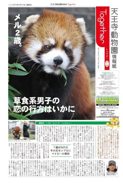 天王寺動物園情報誌 Togerher(トゥゲザー) 2016年02月19日号